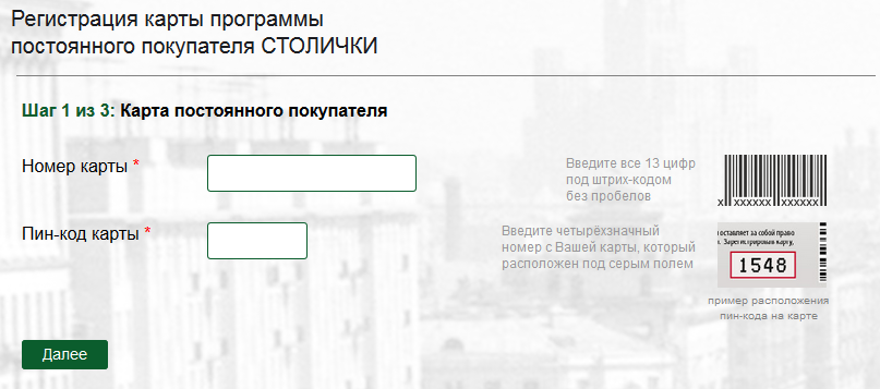 Регистрация карты на сайте